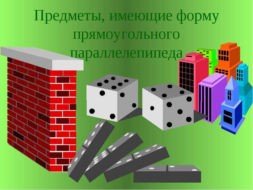 Предметы, имеющие форму прямоугольного параллелепипеда