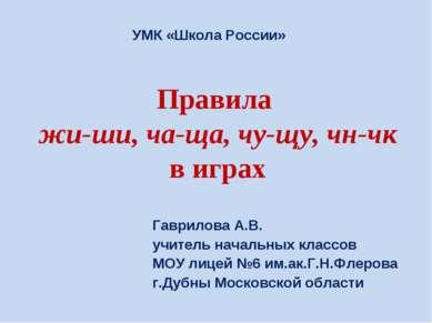 Правила жи-ши, ча-ща, чу-щу, чн-чк в играх Гаврилова А.В. учитель начальных к...