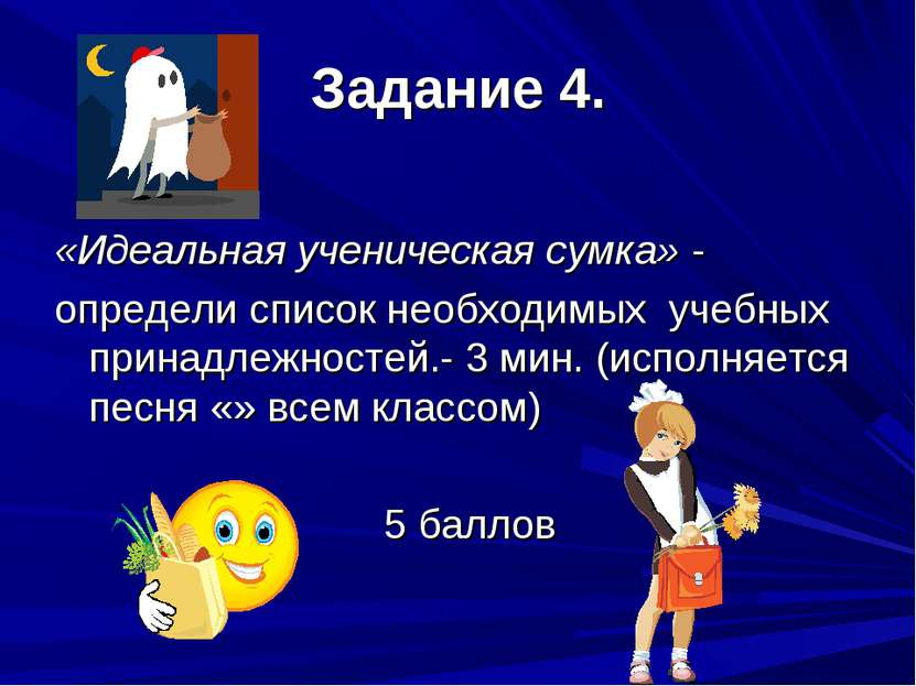 Задание 4. «Идеальная ученическая сумка» - определи список необходимых учебны...