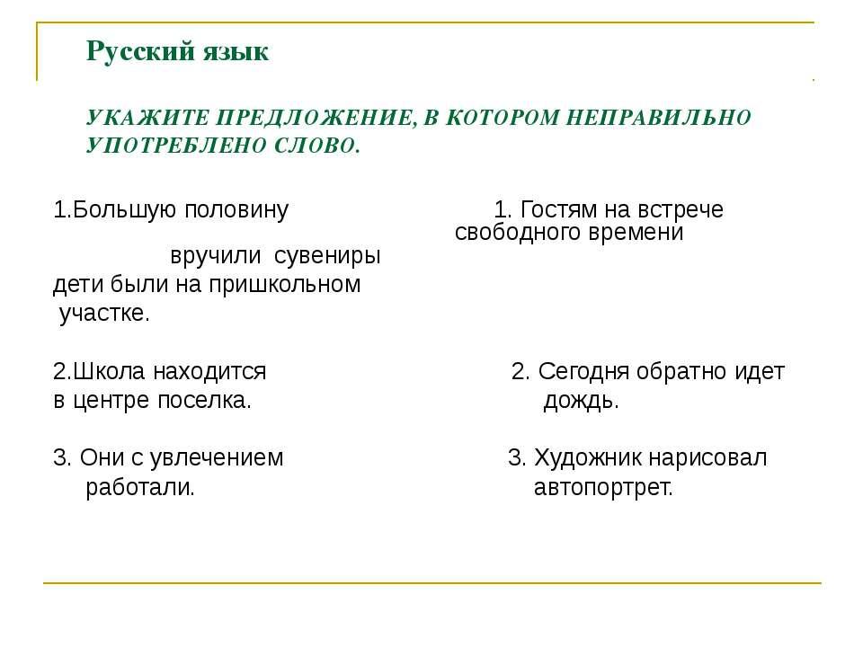 Русский язык УКАЖИТЕ ПРЕДЛОЖЕНИЕ, В КОТОРОМ НЕПРАВИЛЬНО УПОТРЕБЛЕНО СЛОВО. 1....