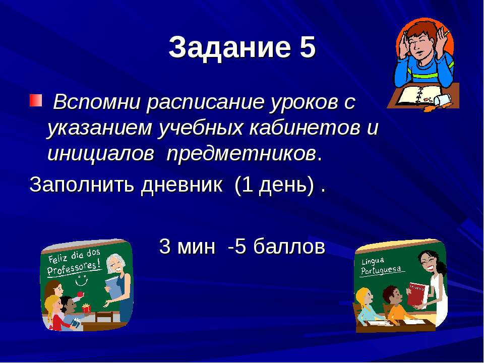 Задание 5 Вспомни расписание уроков с указанием учебных кабинетов и инициалов...