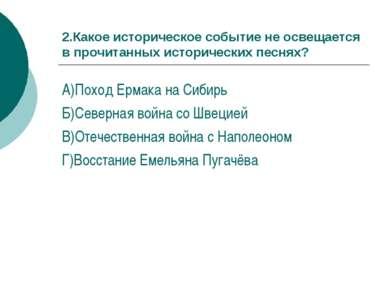 2.Какое историческое событие не освещается в прочитанных исторических песнях?...
