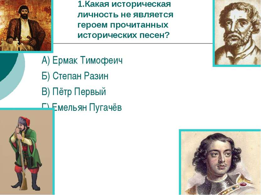1.Какая историческая личность не является героем прочитанных исторических пес...
