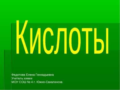 Федотова Елена Геннадьевна Учитель химии МОУ СОШ № 4 г. Южно-Сахалинска