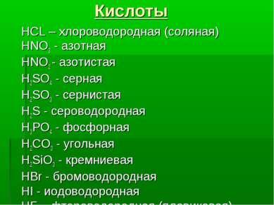 Кислоты HCL – хлороводородная (соляная) HNO3 - азотная HNO2 - азотистая H2SO4...