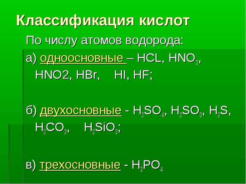 Классификация кислот По числу атомов водорода: а) одноосновные – HCL, HNO3, H...