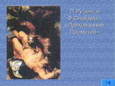 П.Рубенс и Ф.Снайдерс. «Прикованный Прометей»