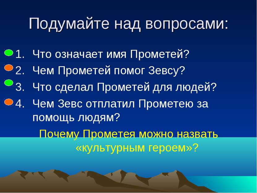 Подумайте над вопросами: Что означает имя Прометей? Чем Прометей помог Зевсу?...