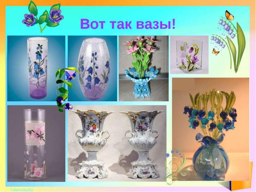 Вот так вазы!