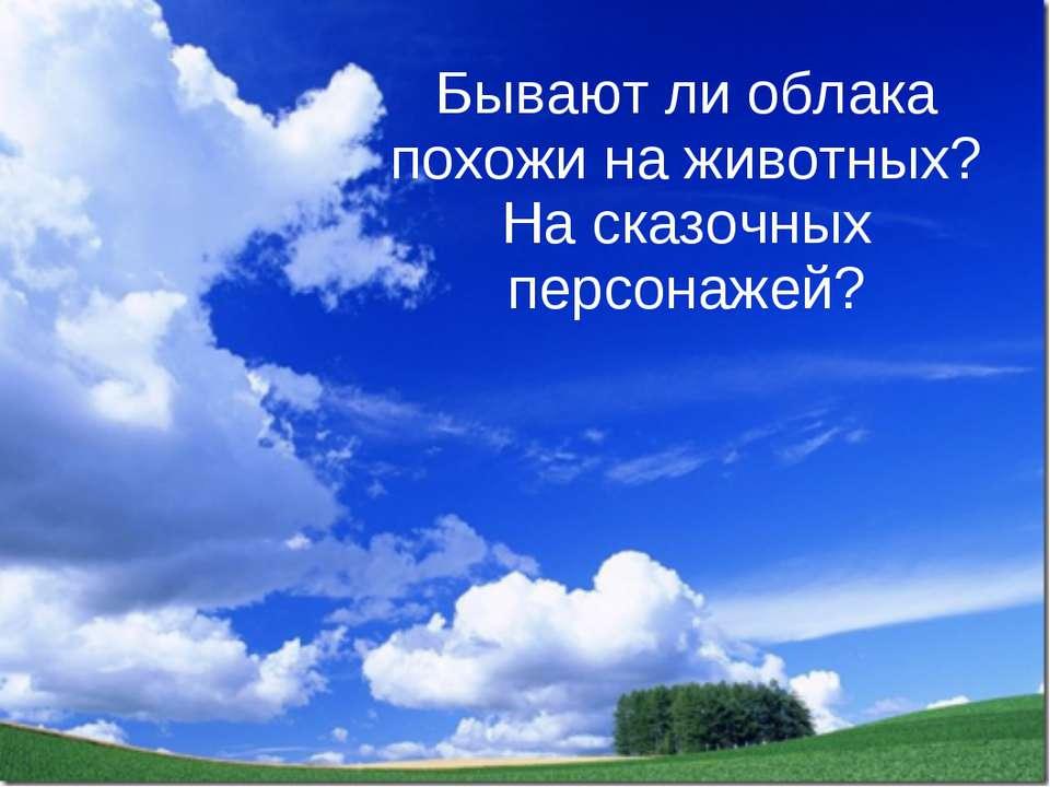 Бывают ли облака похожи на животных? На сказочных персонажей?