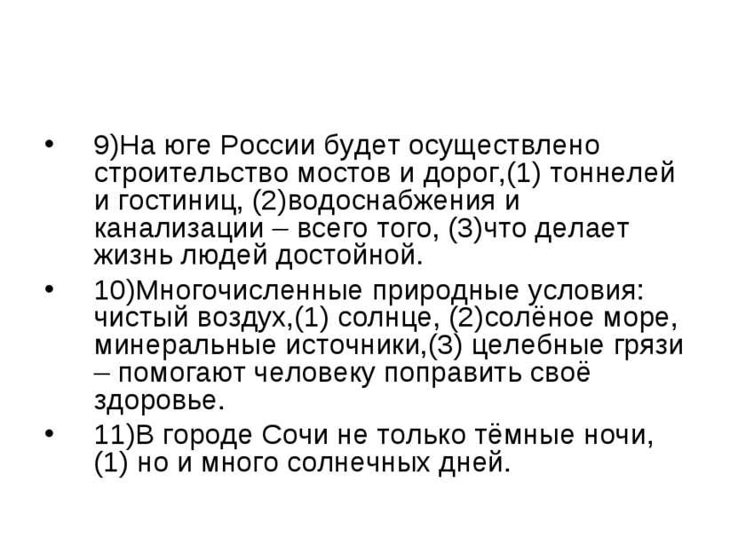 9)На юге России будет осуществлено строительство мостов и дорог,(1) тоннелей ...