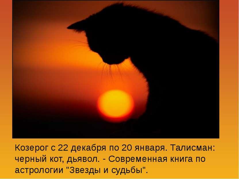 Козерог с 22 декабря по 20 января. Талисман: черный кот, дьявол. - Современна...