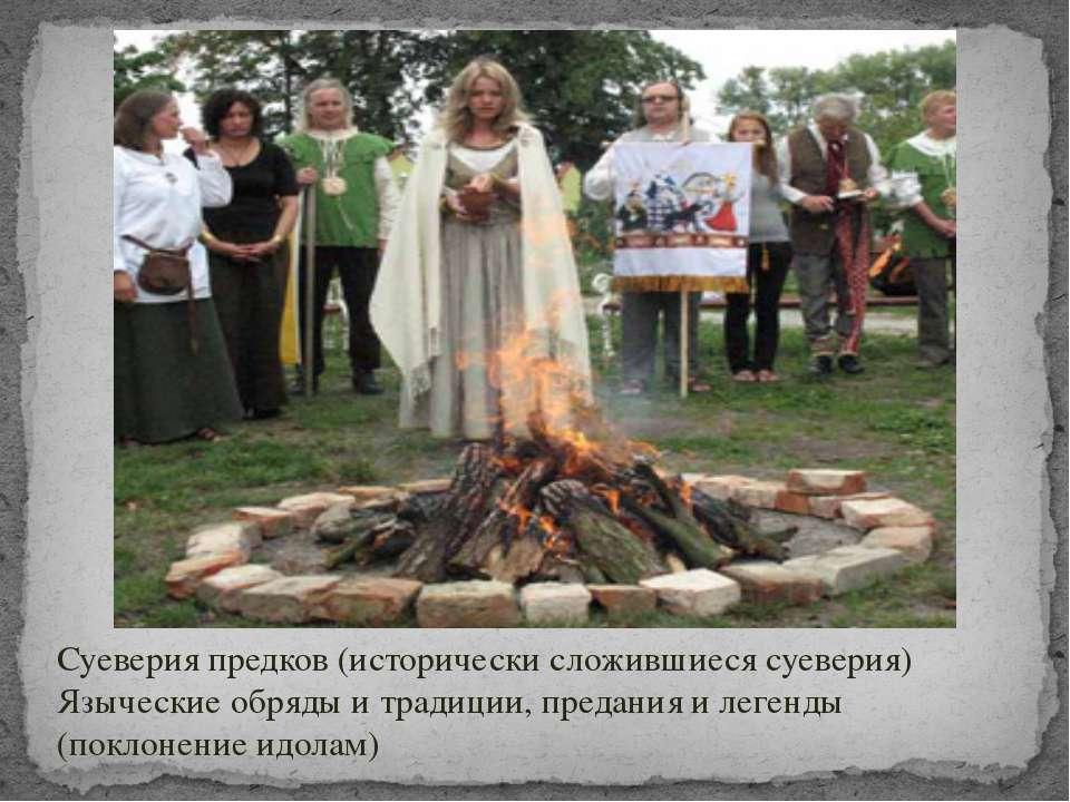 Суеверия предков (исторически сложившиеся суеверия) Языческие обряды и традиц...