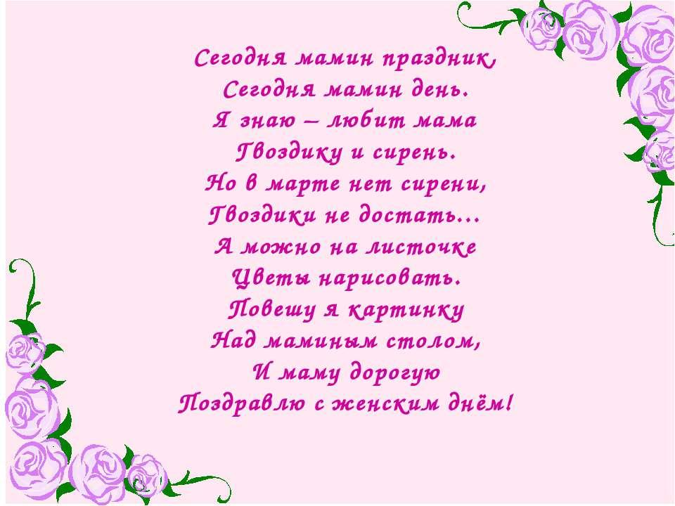 Сегодня мамин праздник, Сегодня мамин день. Я знаю – любит мама Гвоздику и си...