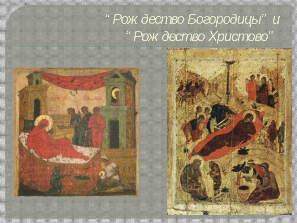 """""""Рождество Богородицы"""" и """"Рождество Христово"""""""
