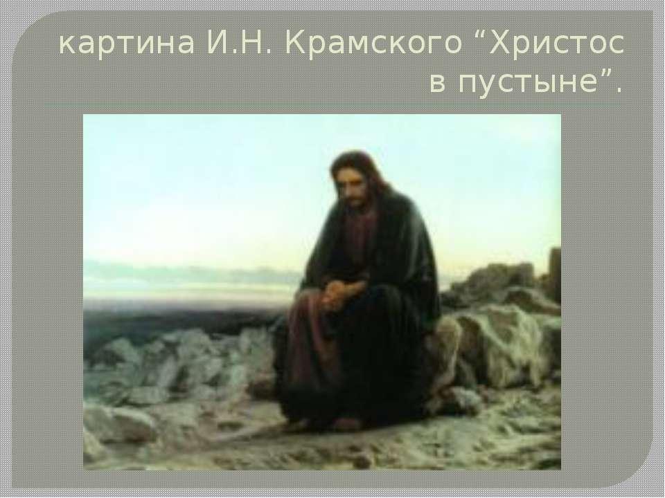 "картина И.Н. Крамского ""Христос в пустыне""."