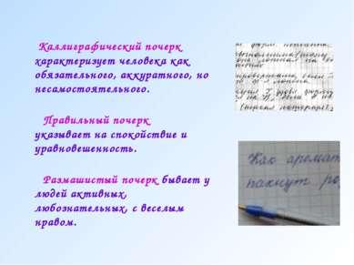Каллиграфический почерк характеризует человека как обязательного, аккуратного...
