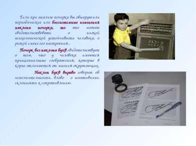 Если при анализе почерка вы обнаружили периодические или бессистемные изменен...