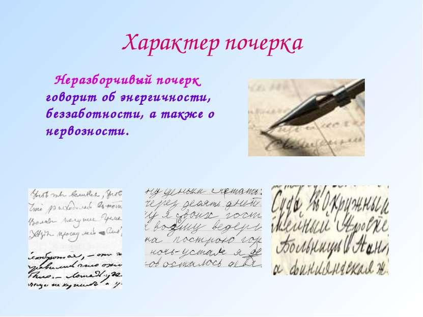 Характер почерка Неразборчивый почерк говорит об энергичности, беззаботности,...