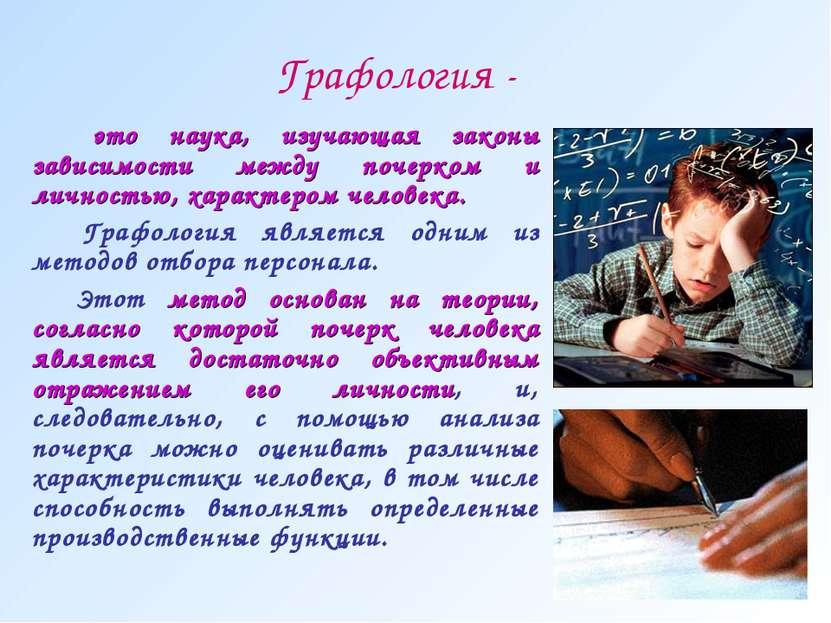 Графология - это наука, изучающая законы зависимости между почерком и личност...