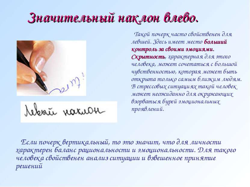 Значительный наклон влево. Такой почерк часто свойственен для левшей. Здесь и...
