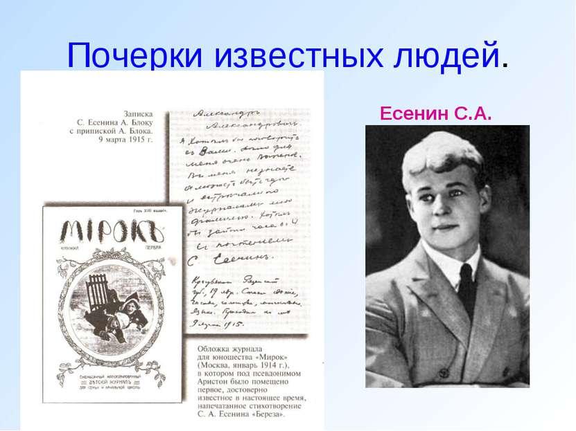 Почерки известных людей. Есенин С.А.