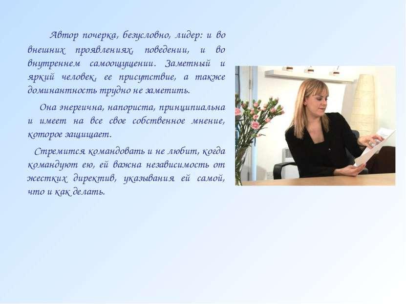 Автор почерка, безусловно, лидер: и во внешних проявлениях, поведении, и во в...