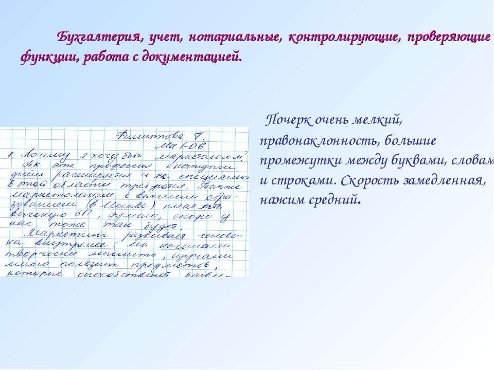 Почерк очень мелкий, правонаклонность, большие промежутки между буквами, слов...
