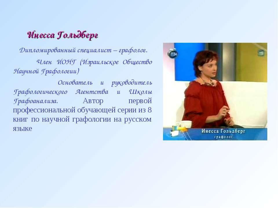 Инесса Гольдберг Дипломированный специалист – графолог. Член ИОНГ (Израильско...