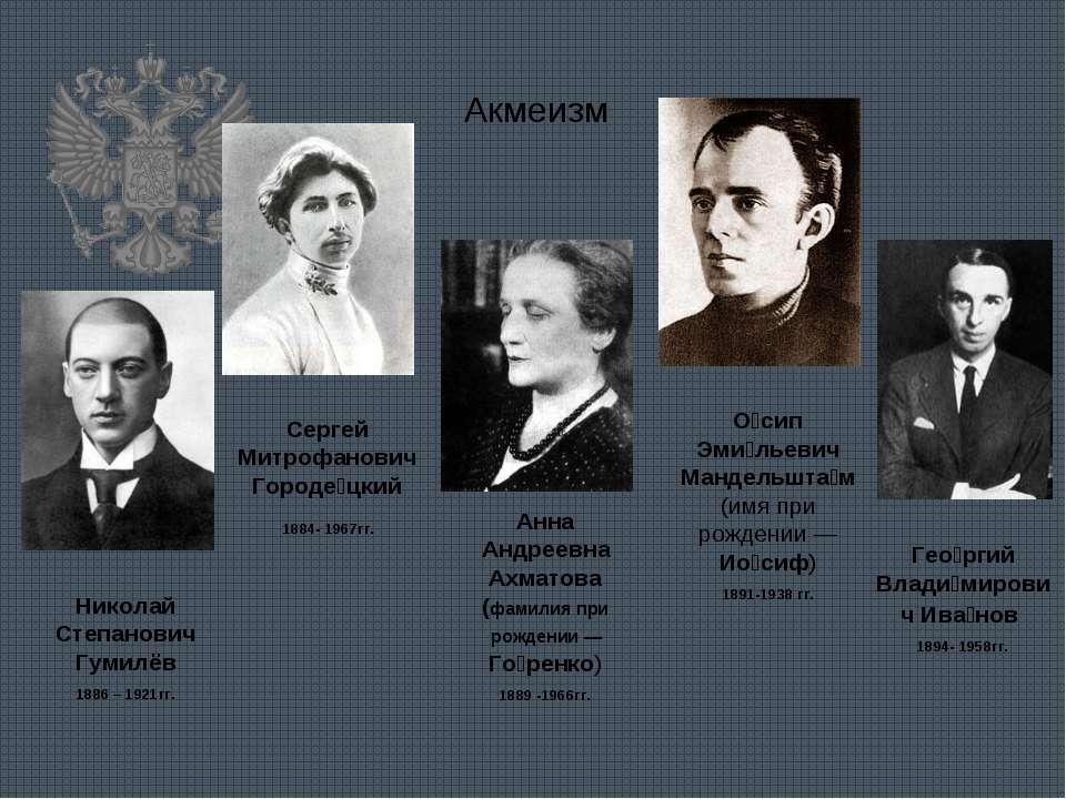 Акмеизм Николай Степанович Гумилёв 1886 – 1921гг. Сергей Митрофанович Городе ...