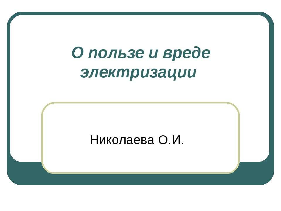 О пользе и вреде электризации Николаева О.И.
