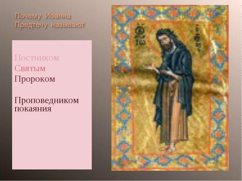 Праведником Постником Святым Пророком Проповедником покаяния Крестителем Госп...