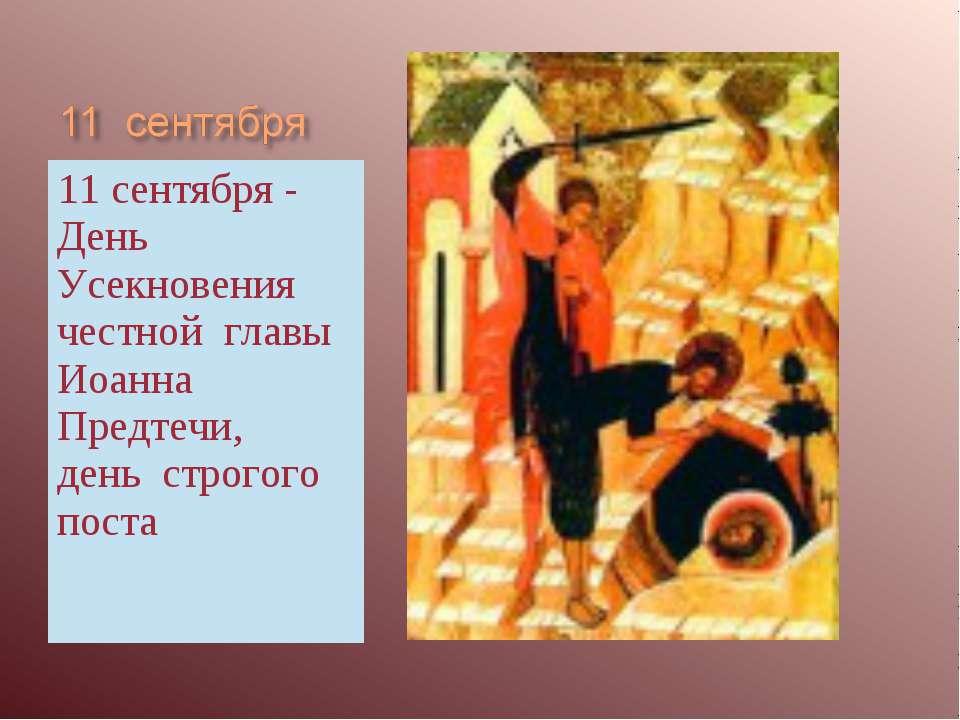 11 сентября - День Усекновения честной главы Иоанна Предтечи, день строгого п...