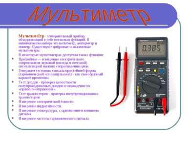 Мультиме тр - измерительный прибор, объединяющий в себе несколько функций. В ...