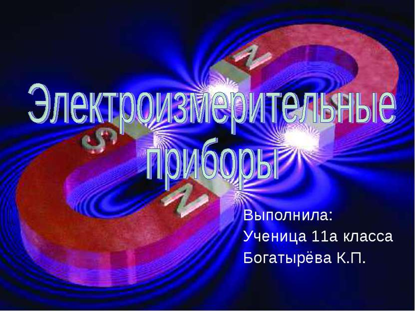 Выполнила: Ученица 11а класса Богатырёва К.П.