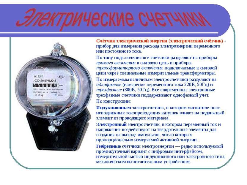 Счётчик электрической энергии (электрический счётчик)- прибор для измерения ...