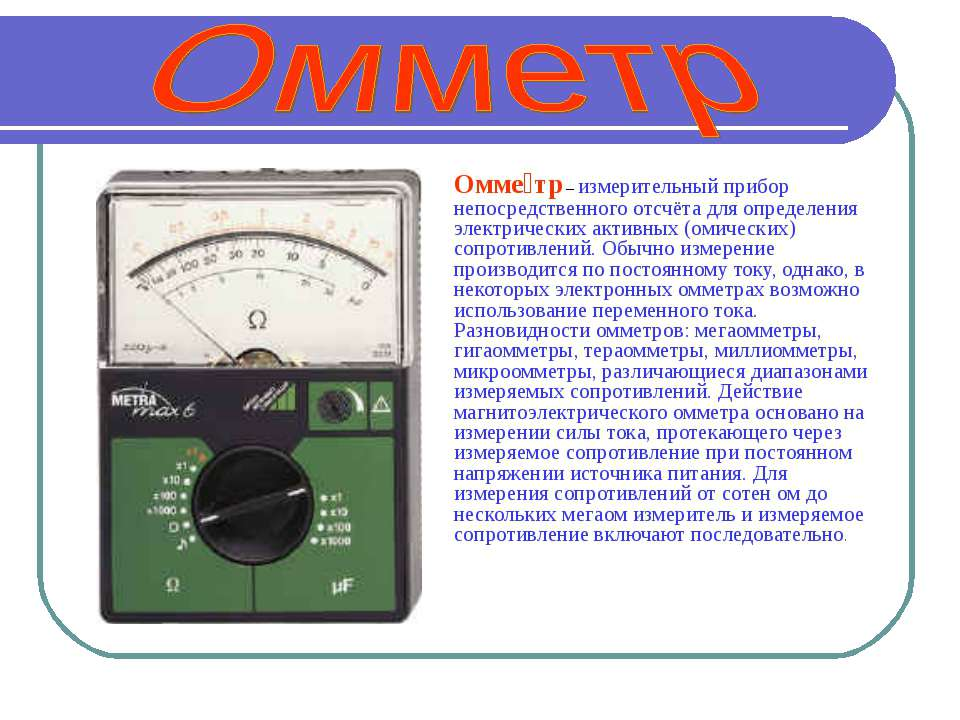 Омме тр – измерительный прибор непосредственного отсчёта для определения элек...