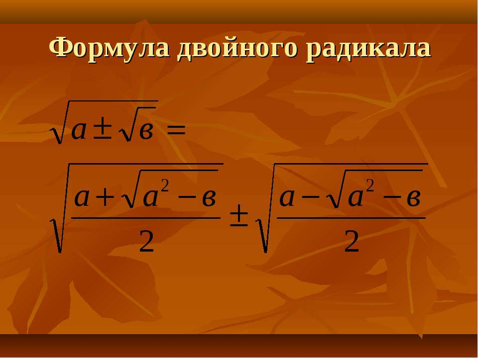 Формула двойного радикала