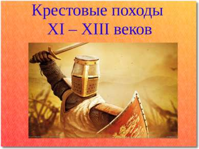 Крестовые походы XI – XIII веков