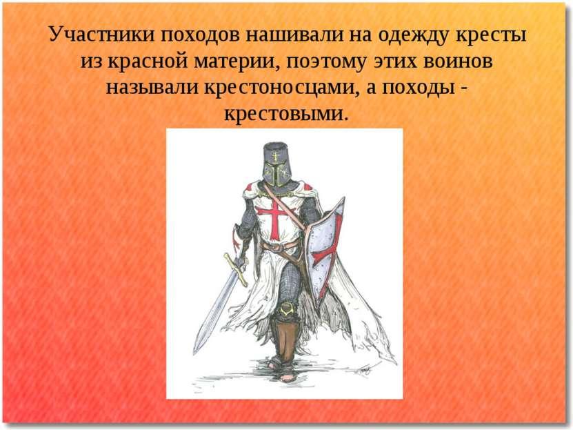 Участники походов нашивали на одежду кресты из красной материи, поэтому этих ...