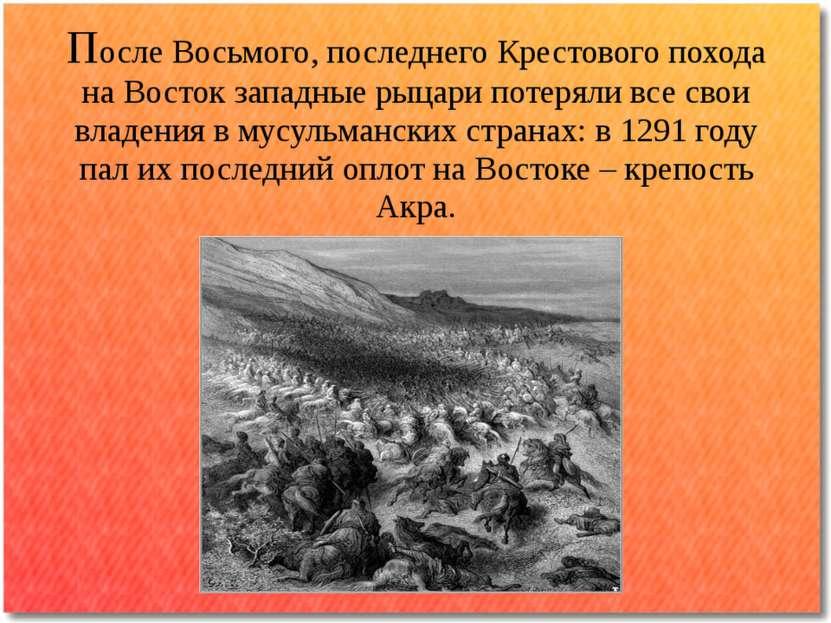 После Восьмого, последнего Крестового похода на Восток западные рыцари потеря...