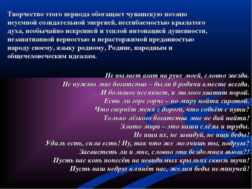 Творчество этого периода обогащает чувашскую поэзию неуемной созидательной эн...