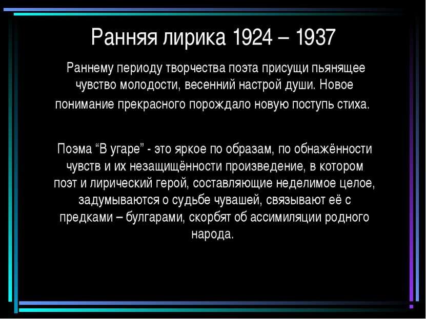 Ранняя лирика 1924 – 1937 Раннему периоду творчества поэта присущи пьянящее ч...