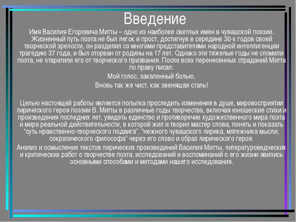 Введение Имя Василия Егоровича Митты – одно из наиболее светлых имен в чувашс...