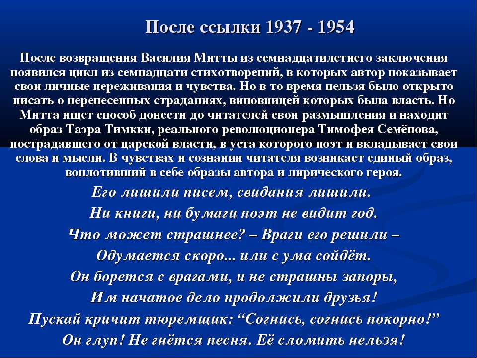 После ссылки 1937 - 1954 После возвращения Василия Митты из семнадцатилетнего...