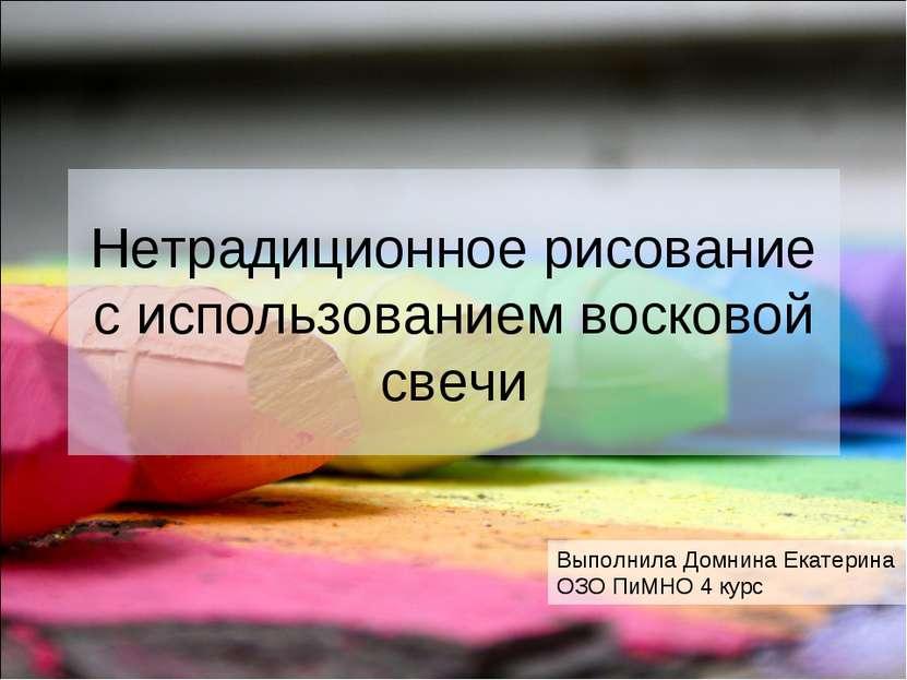 Нетрадиционное рисование с использованием восковой свечи Выполнила Домнина Ек...