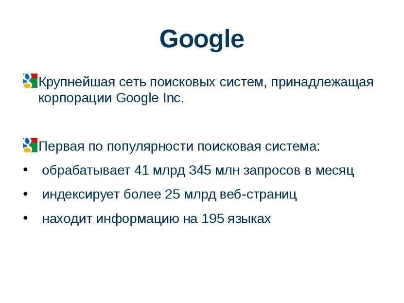 Крупнейшая сетьпоисковых систем, принадлежащая корпорации Google Inc. Первая...
