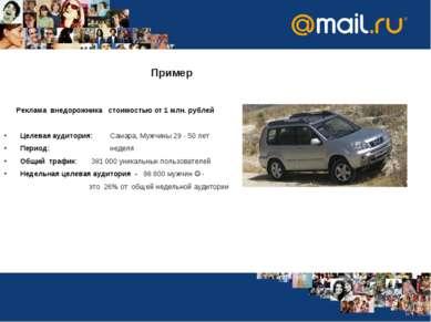 Пример Реклама внедорожника стоимостью от 1 млн. рублей Целевая аудитория: Са...