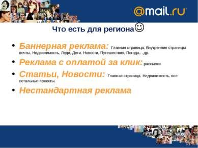 Что есть для региона Баннерная реклама: Главная страница, Внутренние страницы...