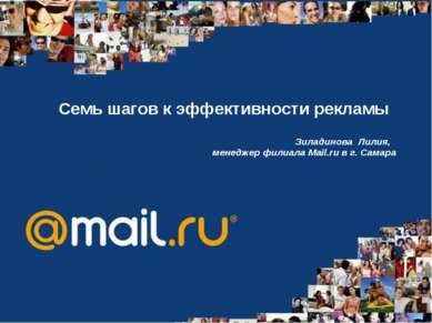Семь шагов к эффективности рекламы Зиладинова Лилия, менеджер филиала Mail.ru...